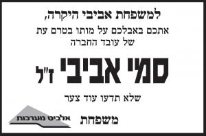 פרסום מודעת אבל לאמיר מרקוביץ זל מחברת מקורות בעיתון ידיעות אחרונות