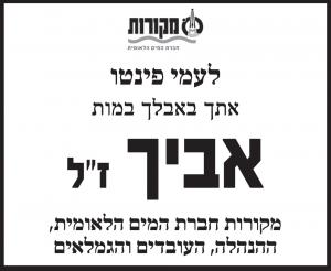 פרסום מודעת אבל מקורות לאביו זל של עמי פינטו בעיתון ידיעות אחרונות ובעיתון ישראל היום