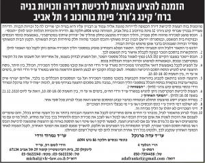 פרסום מודעת מכרז לרכישת דירה בקינג גורג תל אביב בעיתון ידיעות אחרונות, בעיתון גלובס ובעיתון דה מרקר