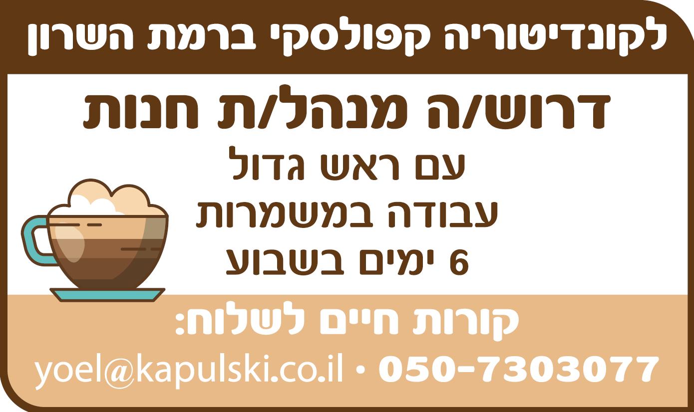 פרסום מודעת דרושים לקונדיטוריית קפולסקי בעיתון ידיעות אחרונות ובעיתון ישראל היום