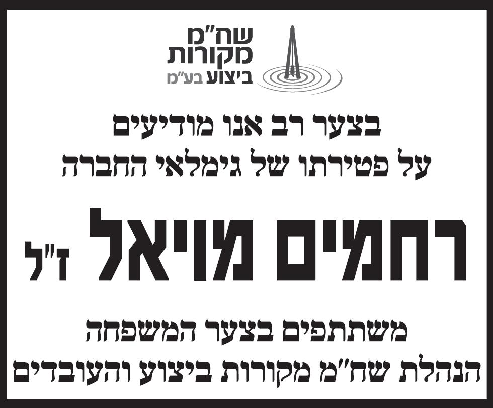 פרסום מודעת אבל לרחמים מויאל זל מחברת שחם מקורות בעיתון ידיעות אחרונות