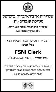 פרסום מודעת דרושים לשגרירות ארצות הברית בעיתון ידיעות אחרונות ובעיתון ישראל היום
