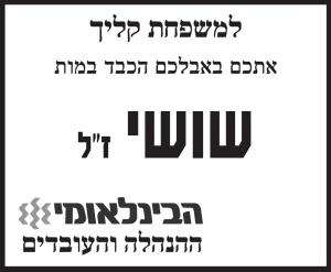 פרסום מודעת אבל לשושי קליך זל מהבנק הבינלאומי לישראל בעיתון ידיעות אחרונות