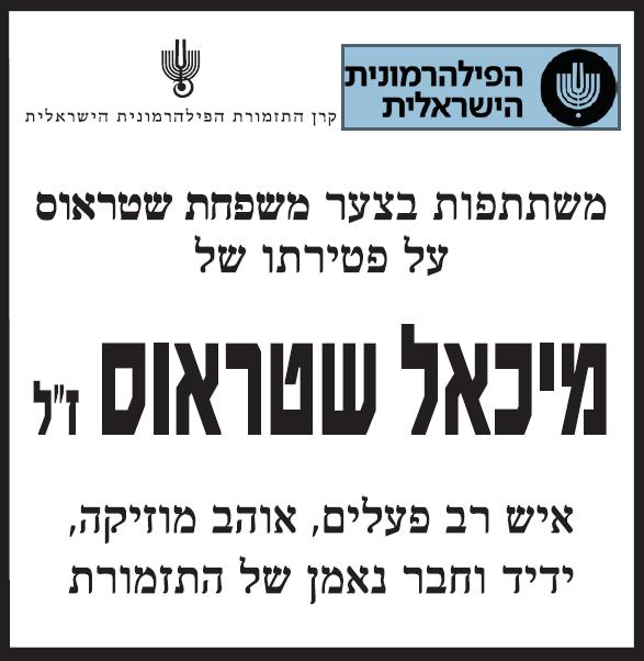 פרסום מודעת אבל למיכאל שטראוס זל מהפילהרמונית הישראלית בעיתון הארץ