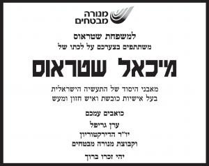פרסום מודעת אבל בעיתון מיכאל שטראוס מחברת מנורה מבטחים בעיתון ידיעות אחרונות