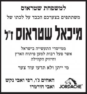 פרסום מודעת אבל למיכאל שטראוס זל מחברת ג'ורדאש בעיתון ידיעות אחרונות
