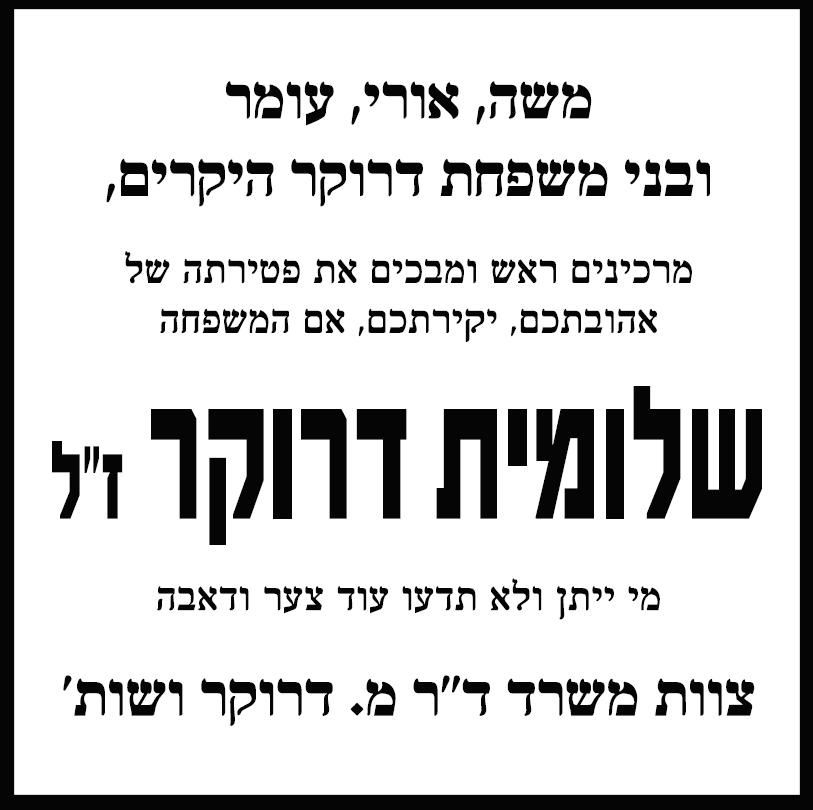 """פרסום מודעת אבל לשלומית דרוקר זל מצוות ד""""ר מ.דרוקר ושות' בעיתון ידיעות אחרונות ובעיתון ישראל היום"""