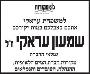 פרסום מודעת אבל לשמעון עראקי זל מחברת מקורות חברת המים בעיתון מעריב ובעיתון ישראל היום