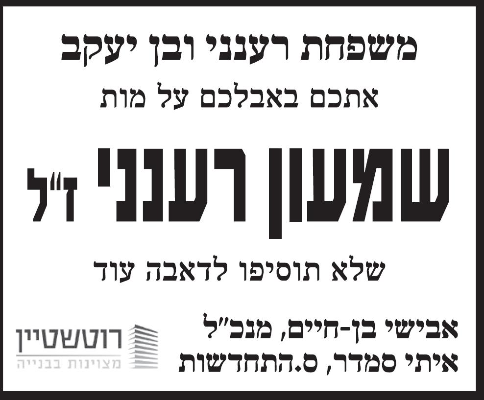 פרסום מודעת אבל לשמעון רענני זל מחברת רושטיין בנייה בעיתון ידיעות אחרונות