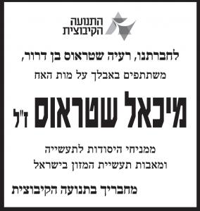 פרסום מודעת אבל למיכאל שטראוס זל מהתנועה הקיבוצית בעיתון ידיעות אחרונות ובעיתון הארץ
