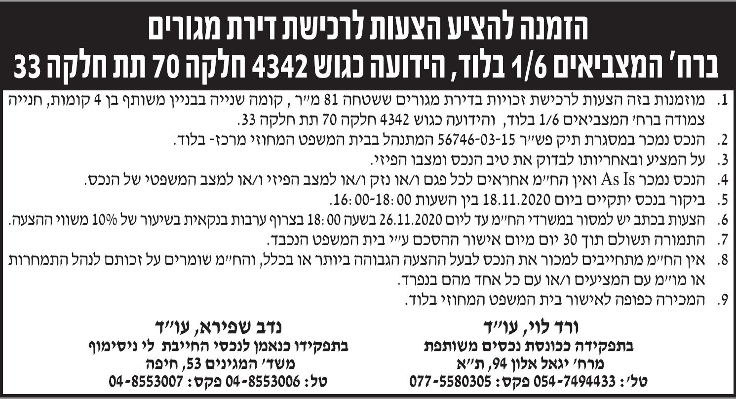 פרסום מודעת כונס נכסים בלוד לעורך דין נדב שפירא בעיתון ידיעות אחרונות, בעיתון הארץ ובעיתון כלבו