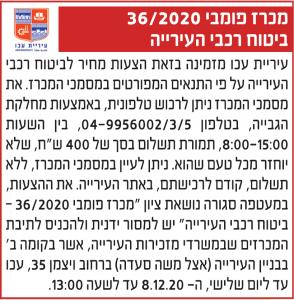פרסום מודעה משפטית בעיתון ישראל היום ובעיתון גלובס עבור עיירת עכו
