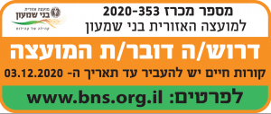 פרסום מודעת דרושים לדובר מועצה אזורית בני שמעון בעיתון מעריב ובעיתון גלובס