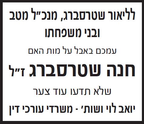 פרסום מודעת השתתפות בצער מטעם עורך דין יואב לוי בעיתון גלובס