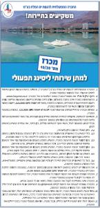 פרסום מודעת מכרז ליסינג לחברה הממשלתית להגנת ים המלח בעיתון גלובס ובעיתון אל סינארה