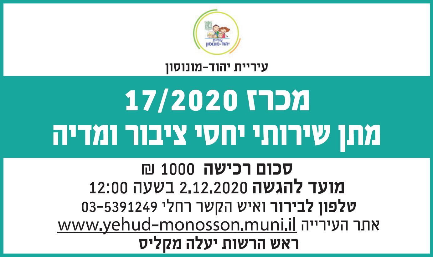 פרסום מודעת מכרז ליחצ ומדיה לעיריית יהוד מונסון בעיתון ישראל היום