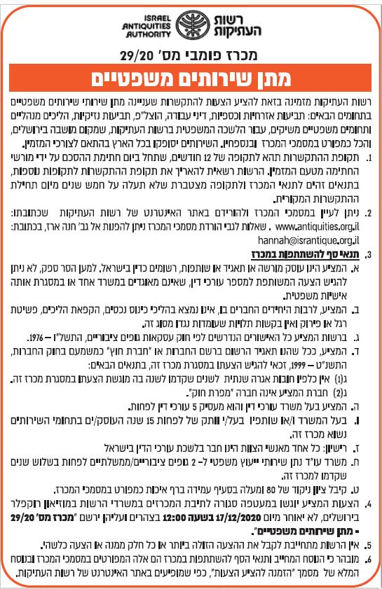 פרסום מודעת מכרז לשירותים משפטיים לרשות העתיקות בעיתון מעריב ובעיתון כל אל ערב