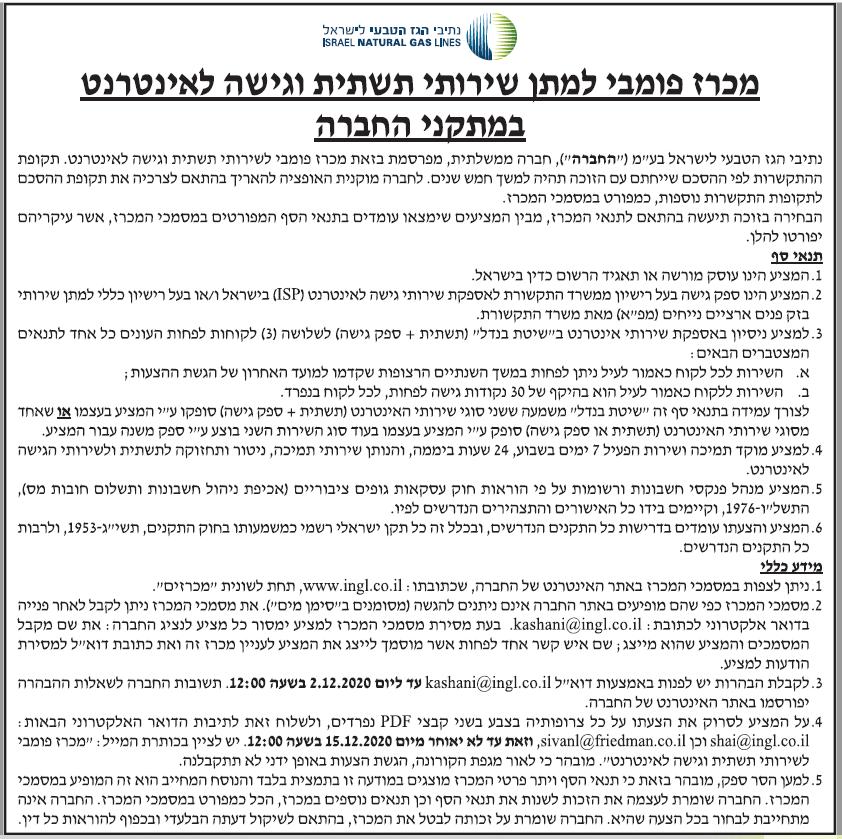 פרסום מודעת מכרז נתיבי הגז בעיתון דה מרקר ובעיתון איאם אל עראב