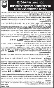 פרסום מודעת מכרז אבטחה עירית אריאל בעיתון ישראל היום ובעיתון דה מרקר
