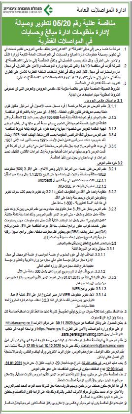 פרסום מודעת מכרז בשפה הערבית לדנה הנדסה בעיתון אל אתיחד, בעיתון איאם אל עראב, בעיתון כל אל עראב ובעיתון אל סינארה