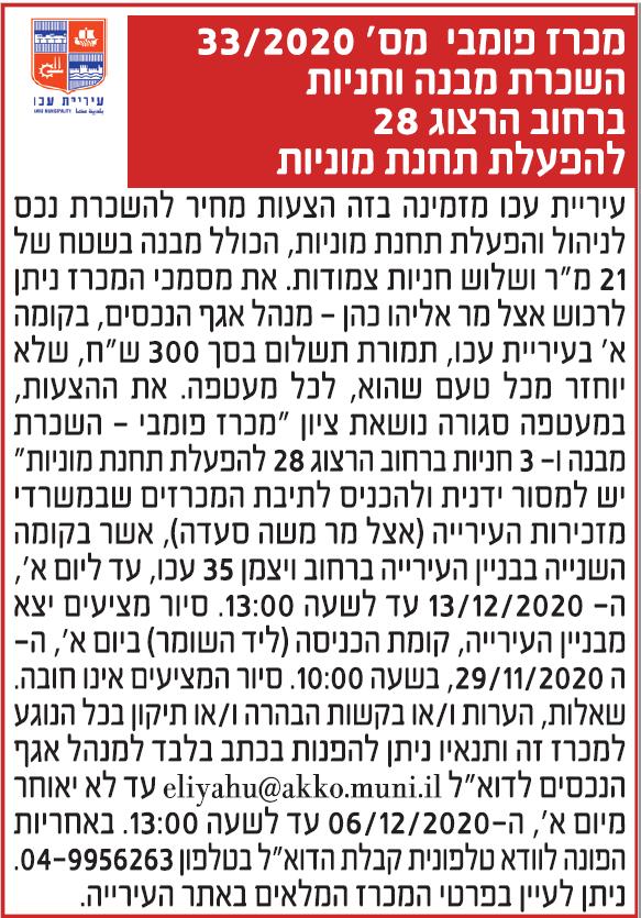 פרסום מודעת מכרז להפעלת מוניות בעכו בעיתון ישראל היום ובעיתון גלובס