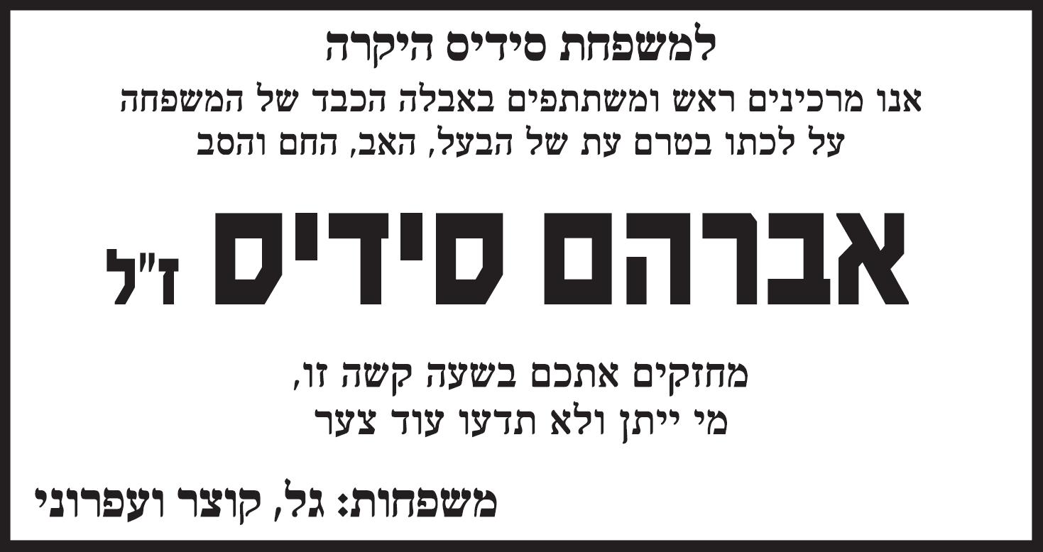 פרסום מודעת אבל בעיתון ידיעות אחרונות לאברהם סידיס זל