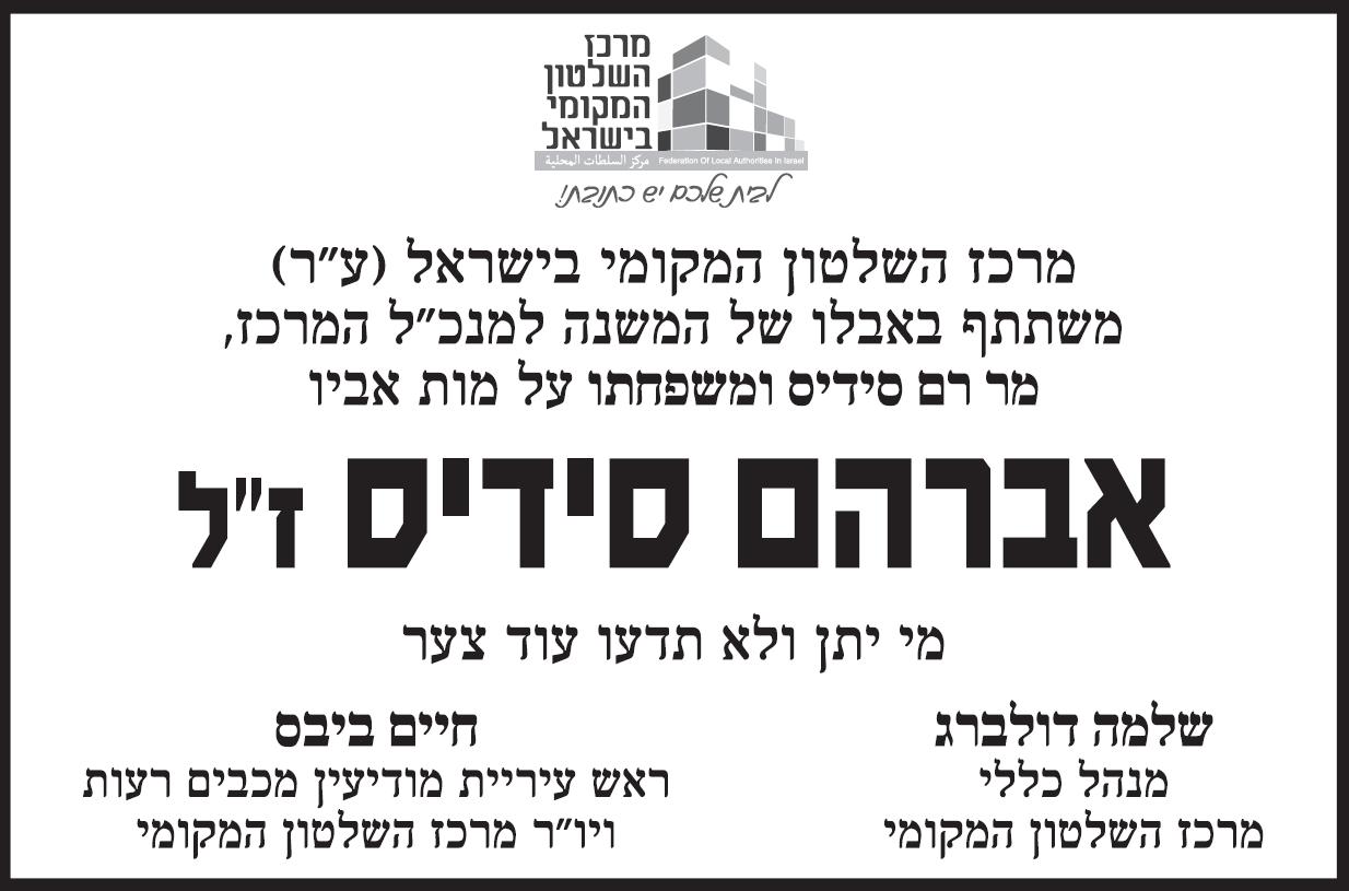פרסום מודעת אבל אברהם סידיס זל ממרכז השלטון המקומי בעיתון ידיעות אחרונות