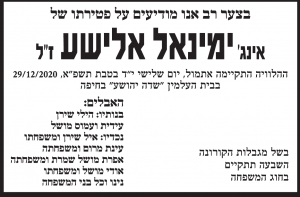 אינג' ימינאל אלישע זל מודעת אבל בעיתון ידיעות אחרונות