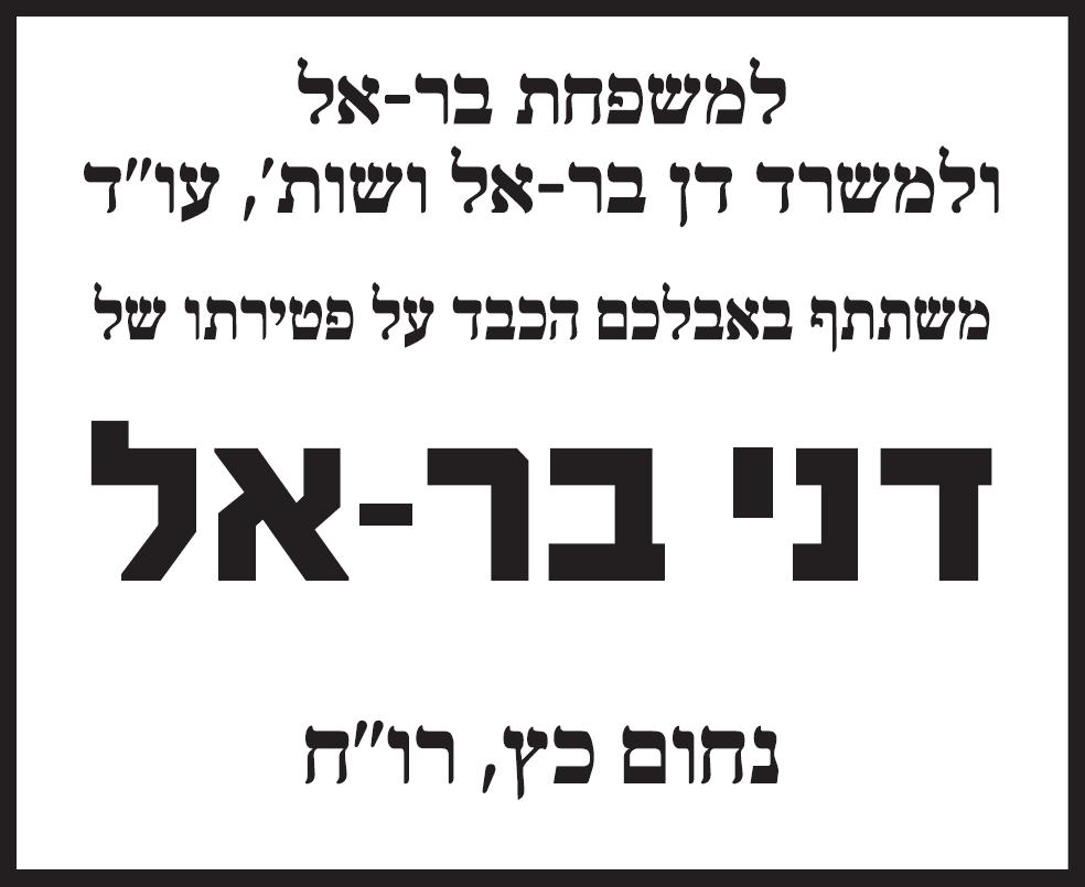 פרסום מודעת אבל דני בר-אל זל מנחום כץ רוח בעיתון ידיעות אחרונות