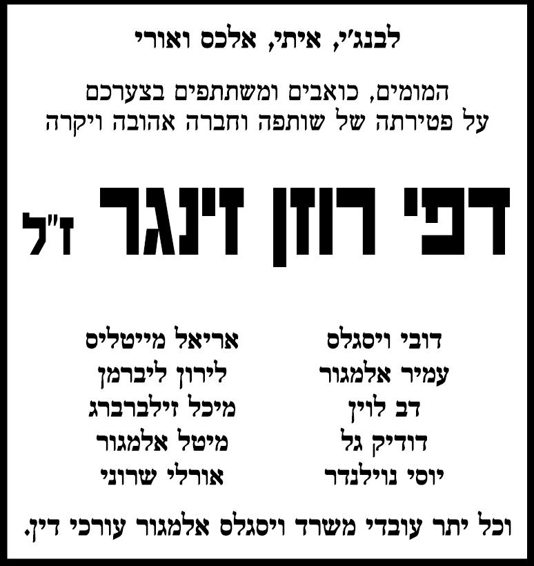 פרסום מודעת אבל דפי רוזן זינגר זל ממשרד ויסגלס אלמגור בעיתון ידיעות אחרונות