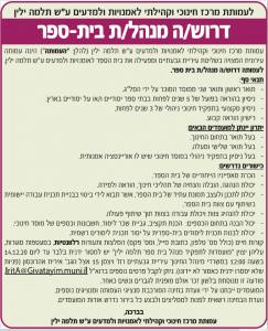 פרסום מודעת דרושים מנהל בית ספר לתלמה ילין בעיתון הארץ ובעיתון ידיעות אחרונות