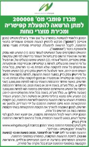 פרסום מודעת מכרז לקיפטריה במכון וינגייט בעיתון גלובס, בעיתון מעריב ובעיתון דה מרקר