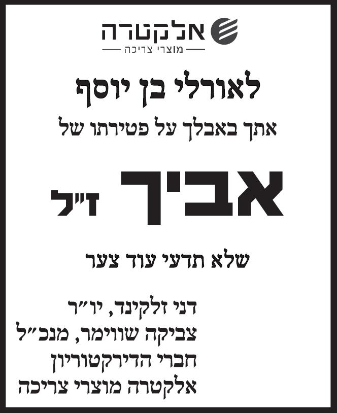 פרסום מודעת השתתפות בצער לאורלי בן יוסף מחברת אלקטרה בעיתון גלובס ובעיתון הארץ