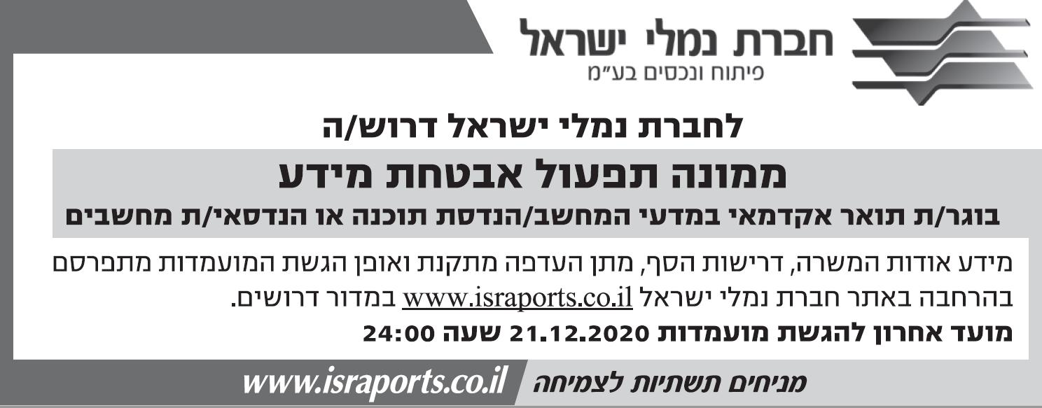 פרסום מודעת דרושים אבטחת מידע לנמלי ישראל בעיתון ידיעות אחרונות