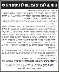 פרסום מודעת הזמנה להציע הצעות למגרש בפתח תקווה בעיתון הארץ ובעיתון מעריב