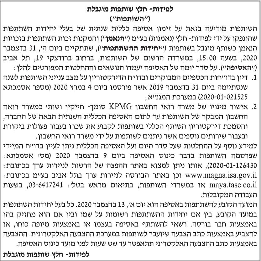 פרסום מודעה בורסאית לפידות חלץ בעיתון הארץ ובעיתון מעריב