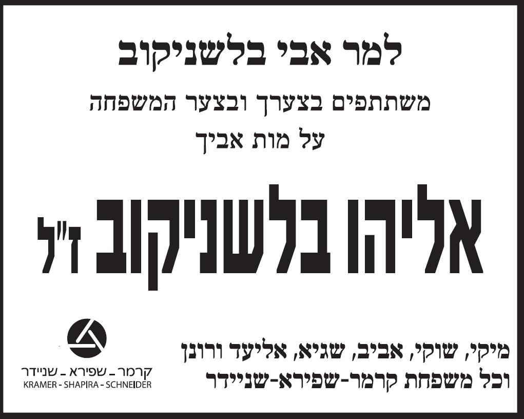 פרסום מודעת אבל אליהו בלשניקוב זל מטעם פירמת קרמר- שפירא- שניידר בעיתון ידיעות אחרונות ובעיתון הארץ