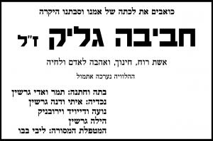 פרסום מודעת אבל חביבה גליק זל בעיתון ידיעות אחרונות