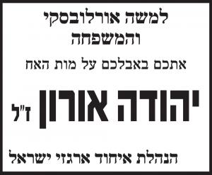 פרסום מודעת אבל יהודה אורון זל בעיתון ידיעות אחרונות ובעיתון ישראל היום