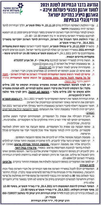 פרסום מודעת בחירות לארגון נפגעי פעולות האיבה בעיתון הארץ, בעיתון מעריב ובעיתון ישראל היום