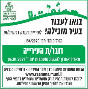 פרסום מודעת דרושים לדוברות לעיריית רעננה בעיתון ידיעות אחרונות