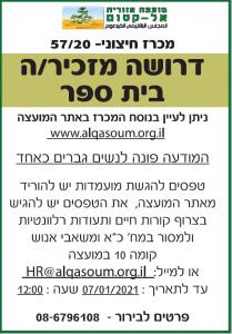 פרסום מודעת דרושים מזכיר למועצה האזורית אל- קסום בעיתון מעריב, בעיתון המבשר ובעיתון הארץ