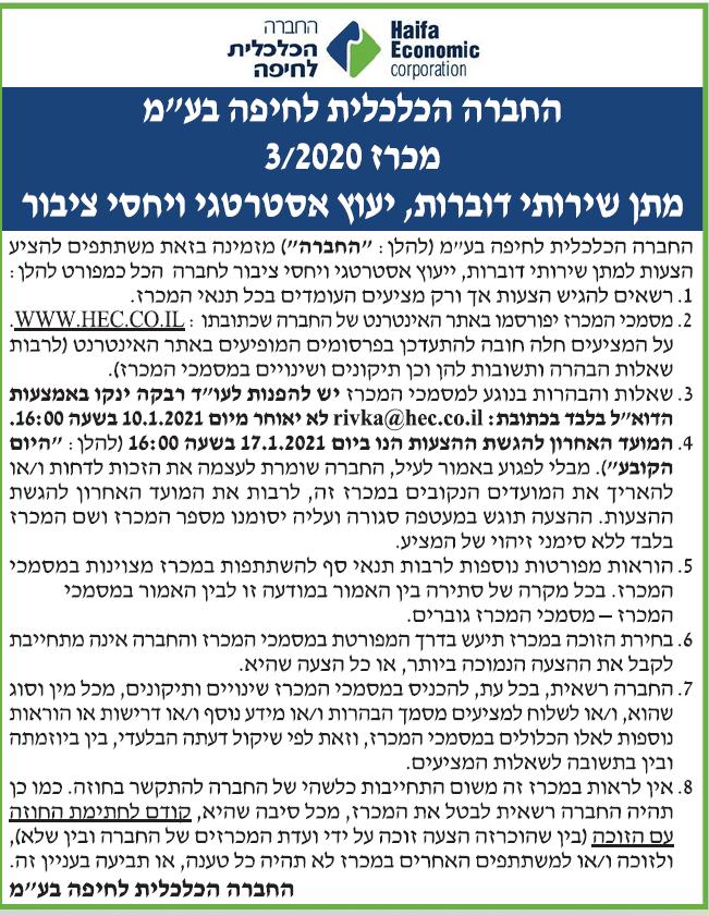 פרסום מודעת מכרז דוברות ויחצ לחברה הכלכלית חיפה בעיתון גלובס, בעיתון מעריב ובעיתון כלבו
