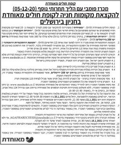 פרסום מודעת מכרז חניון ירושלים לקופח מאוחדת בעיתון ידיעות אחרונות, בעיתון הארץ ובעיתון ישראל היום