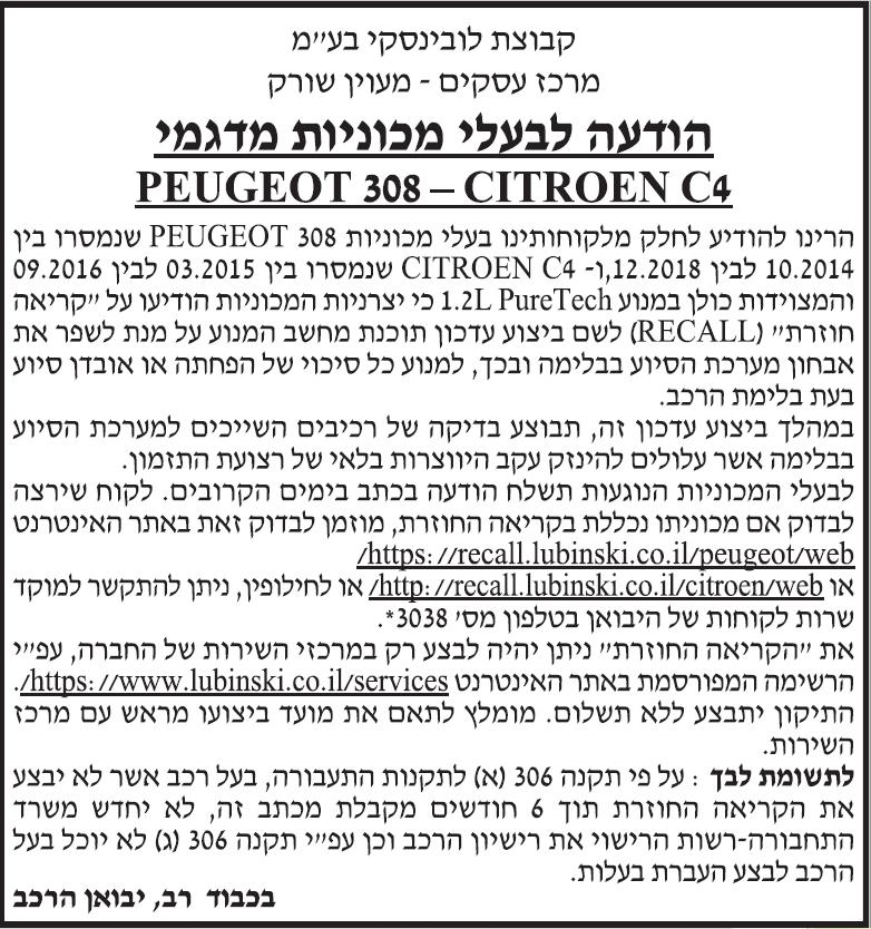 פרסום מודעת ריקול לפיג'ו 308 מקבוצת לובינסקי בעיתון המבשר ובעיתון גלובס