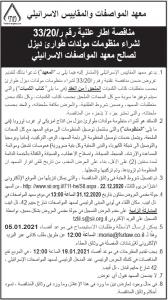 פרסום מודעת מכרז בערבית למכון התקנים בעיתון איאם אל עראב ובעיתון אל סינארה