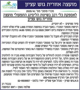 פרסום מודעת מכרז לאספקת יסינג למועצה האזורית גוש עציון בעיתון גלובס ובעיתון מעריב