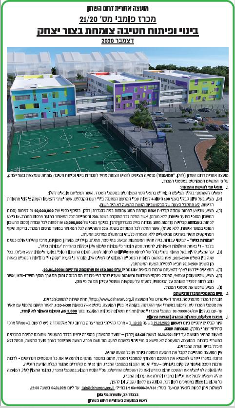 פרסום מודעת מכרז לבינוי למועצה האזורית דרום השרון בעיתון דה מרקר, בעיתון כלכליסט ובעיתון גלובס