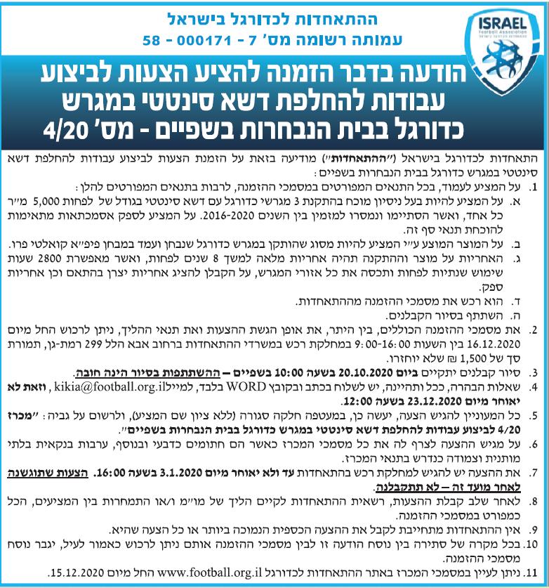 פרסום מודעת מכרז להחלפת דשא להתאחדות לכדורגל בעיתון גלובס ובעיתון ישראל היום