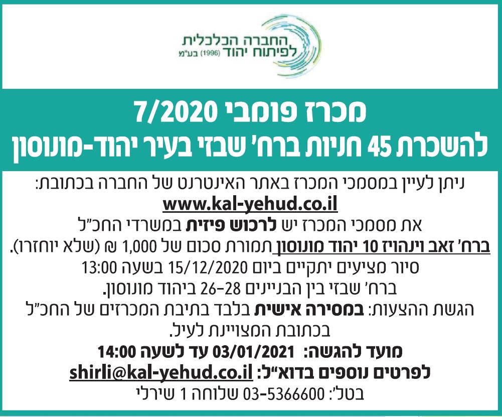 פרסום מודעת מכרז להשכרת חניות מחברה הכלכלית לפיתוח יהוד בעיתון מעריב ובעיתון גלובס